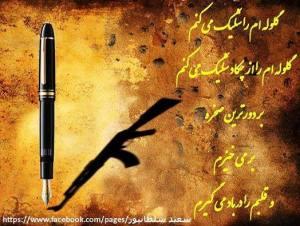 قلم و تفنگ