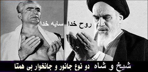 شیخ و شاه