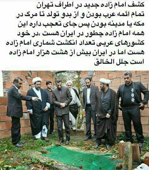 کشف و ضبط یک امامزاده در تهران